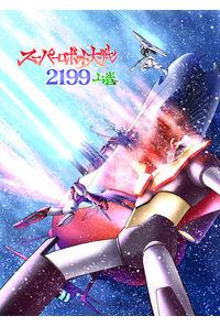 スーパーロボット大戦2199 上巻