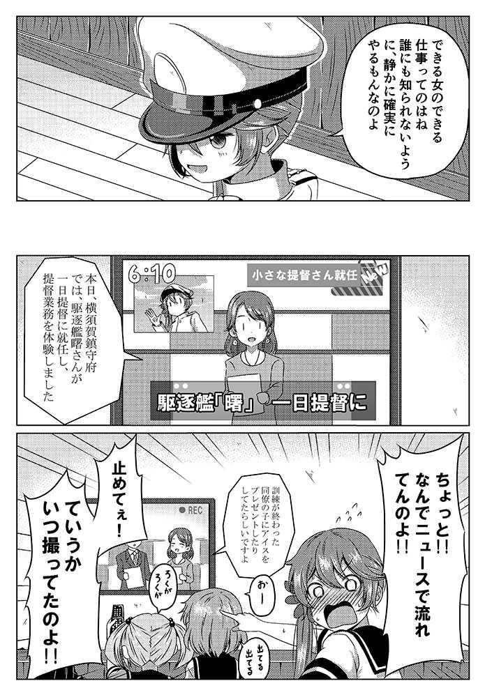 曙さんとクソ提督7