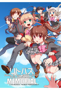 Little Busters! MEMORIARL