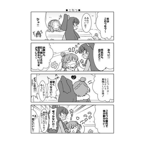 WITCH☆A LA MODE