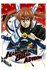 NANOHA'S BIZARRE ADVENTURE ★あァァんまりだアァア!・・・の巻