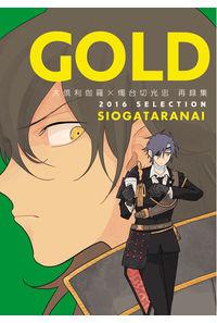 GOLD しおがたらない再録集2