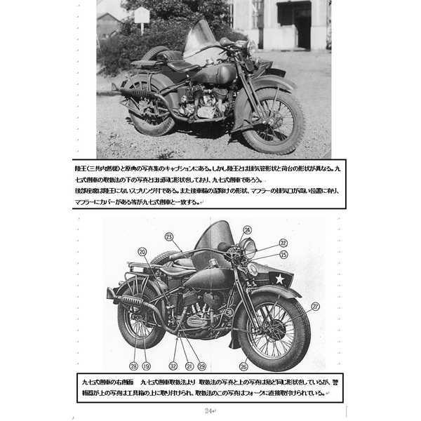日本の軍用バイクの黎明
