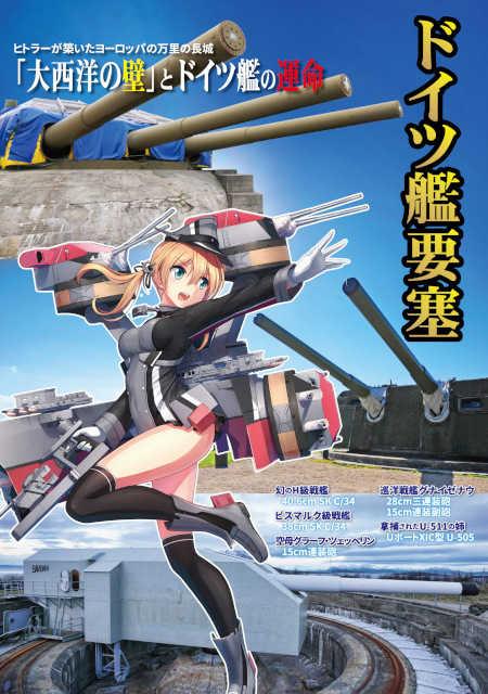 ドイツ艦要塞 [さざなみ壊変(かずぴー)] 艦隊これくしょん-艦これ-