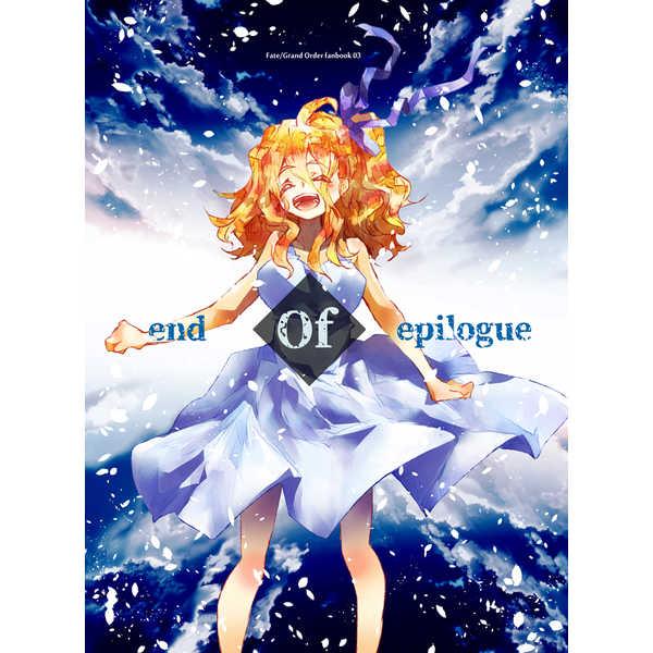 end Of epilogie [壱屋帝国(いちや皇帝)] Fate/Grand Order
