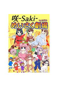 咲-Saki-めいさく劇場