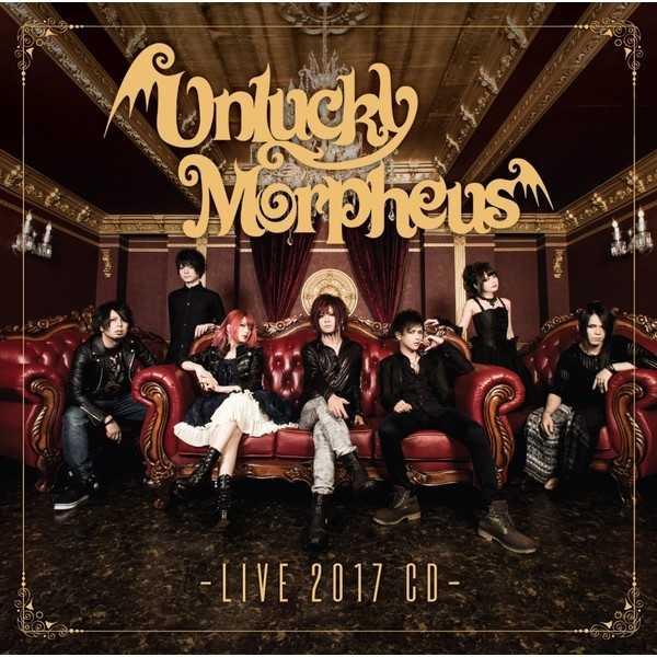 LIVE 2017 CD [Unlucky Morpheus(紫煉)] オリジナル