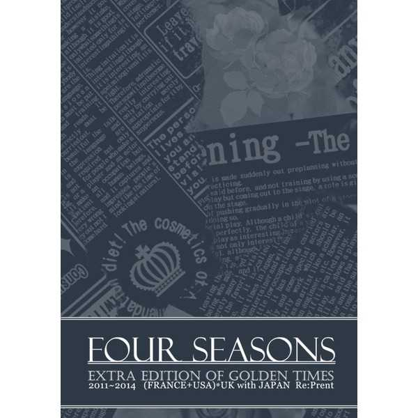 FOUR SEASONS ~EXTRA EDITION OF GOLDEN TIMES~ [AQUA-LIMIT(黒部雅人)] ヘタリア