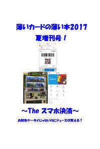 薄いカードの薄い本2017夏増刊号!