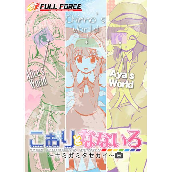 こおりとなないろ~キミガミタセカイ [FULL FORCE(土木田レッカ)] 東方Project