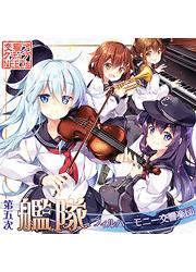 第五次艦隊フィルハーモニー交響楽団