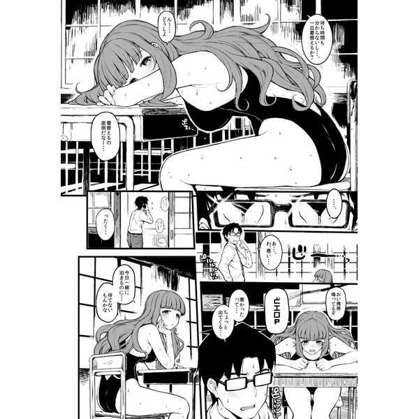 奈緒ちゃんと汗だくでしちゃう本