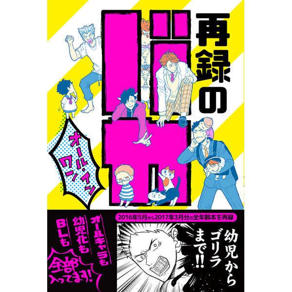 再録のバカ~オール・イン・ワン~ [ストロベリー精肉店(298)] ハイキュー!!
