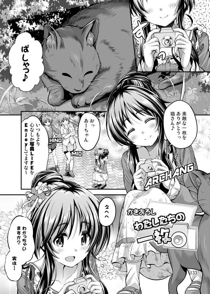 高森藍子のゆるふわデイズ!2