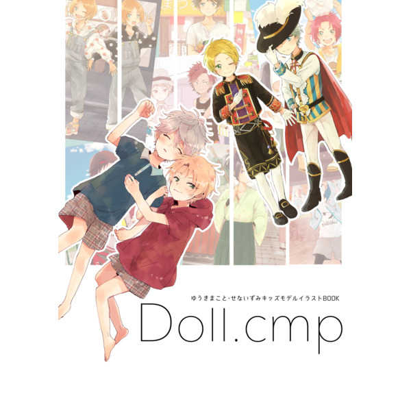 Doll.cmp