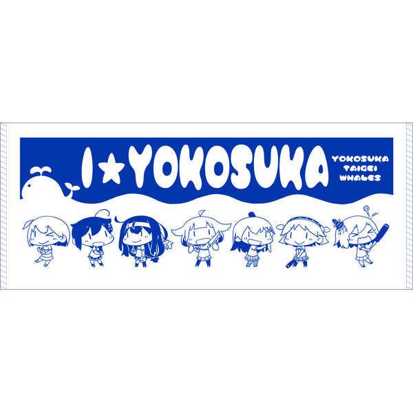 I☆YOKOSUKAタオル [ゆきのまちかど(日向ゆう)] 艦隊これくしょん-艦これ-