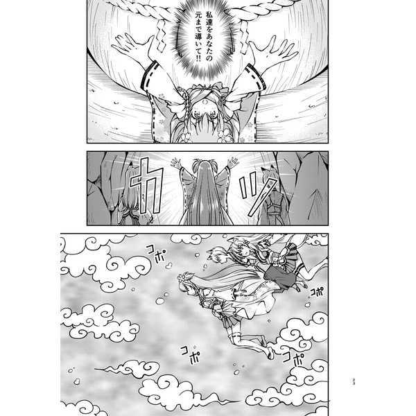 姫神さまの恋わずらい3