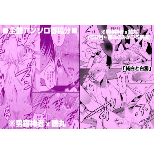 三日月/男審神者×鶴丸再録集(みかつる/主鶴再録集)