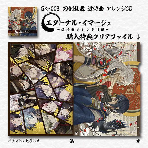 エターナル・イマージュ - 近侍曲アレンジ19選 -