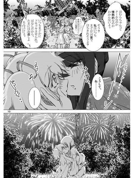 Lover's Fest ~おまつりの、かたすみで~