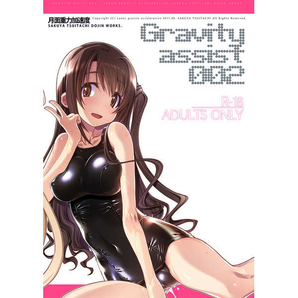 Gravity assist 002