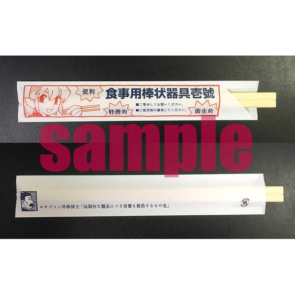 食事用棒状器具壱號(割り箸) [AKIBAPOP:DOJO(速水螺旋人)] オリジナル
