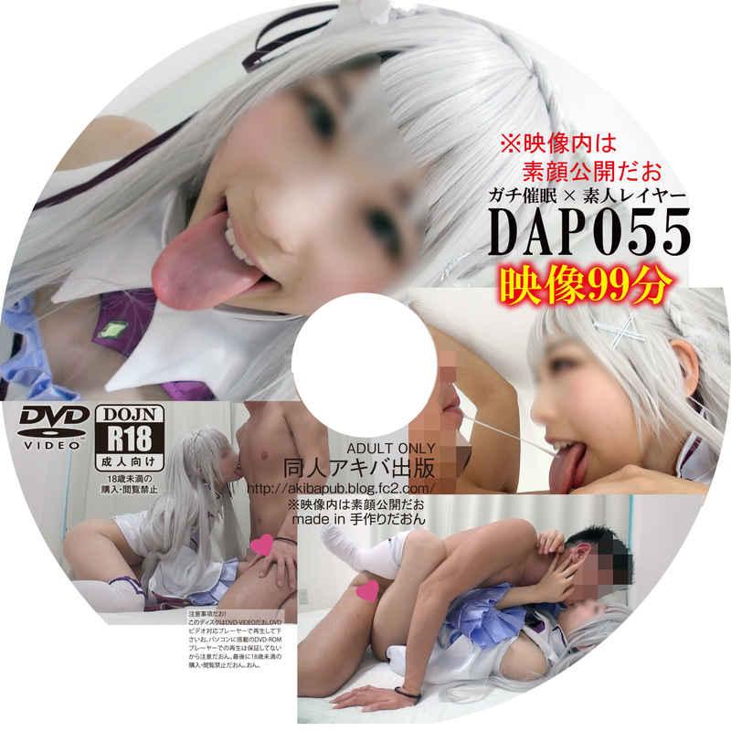 ガチ催眠×素人レイヤー DAP055