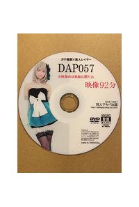 ガチ催眠×素人レイヤー DAP057