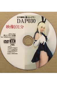 ガチ催眠×素人レイヤー DAP030