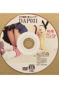 ガチ催眠×素人レイヤー DAP031