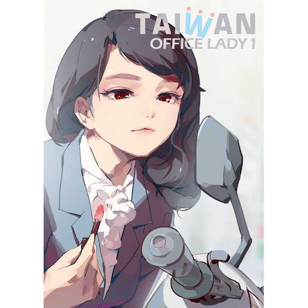 TAIWAN OFFICE LADY 1 [三色坊(天の火)] オリジナル