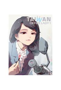 TAIWAN OFFICE LADY 1