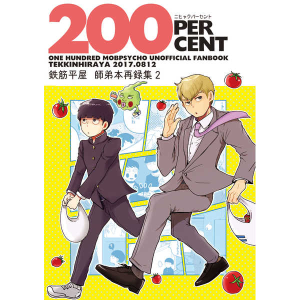 200PERCENT [鉄筋平屋(平屋)] モブサイコ100