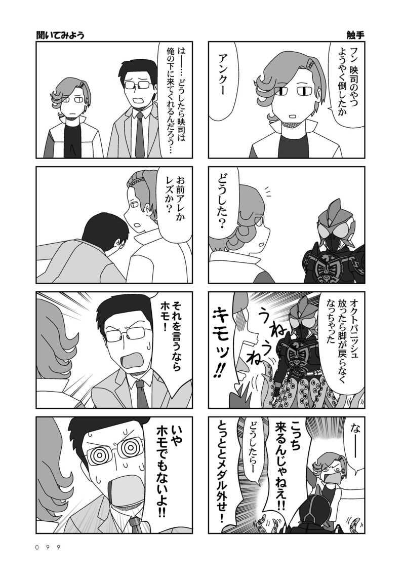 ライダまんが大王総集編3