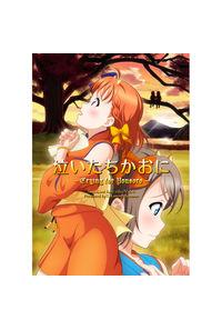 泣いたちかおに -LoveLive! fairy tales Vol.4-