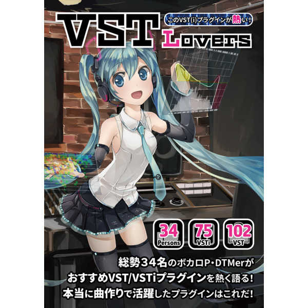 VST Lovers ~このVST(i)プラグインが熱い!~ [G.C.M Records(アンメルツP)] VOCALOID