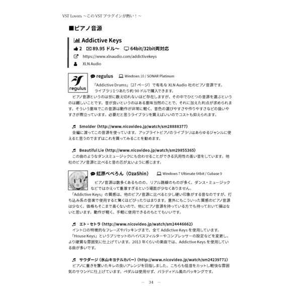 VST Lovers ~このVST(i)プラグインが熱い!~
