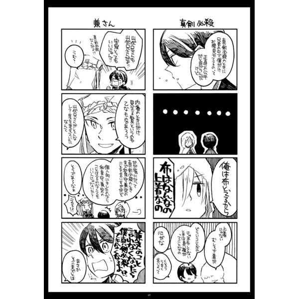 過去録 -再- 弐