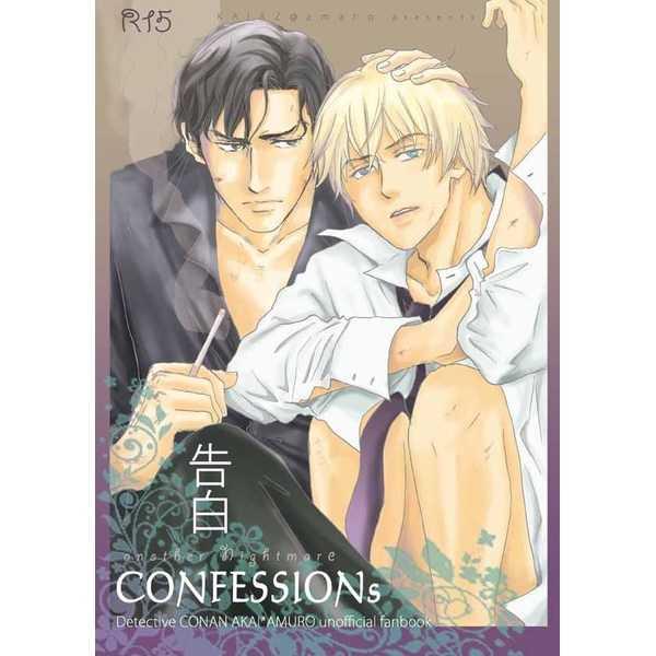 告白-Confessions-