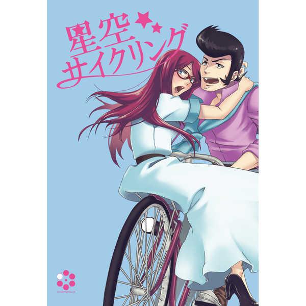 星空サイクリング