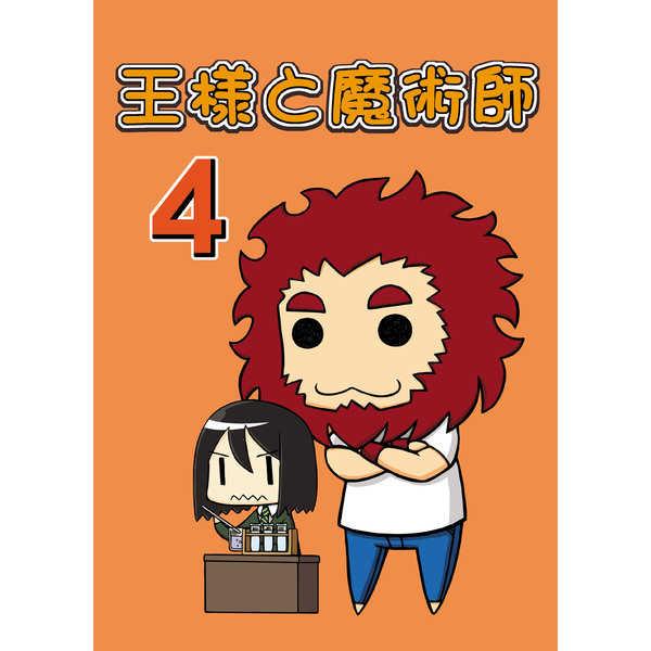王様と魔術師4 [山田販画店(山田石人)] Fate