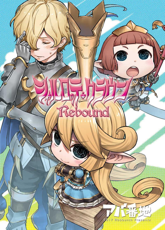 シャルロッテクラウン・Rebound