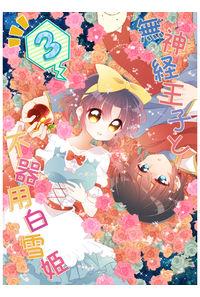 無神経王子と不器用白雪姫3