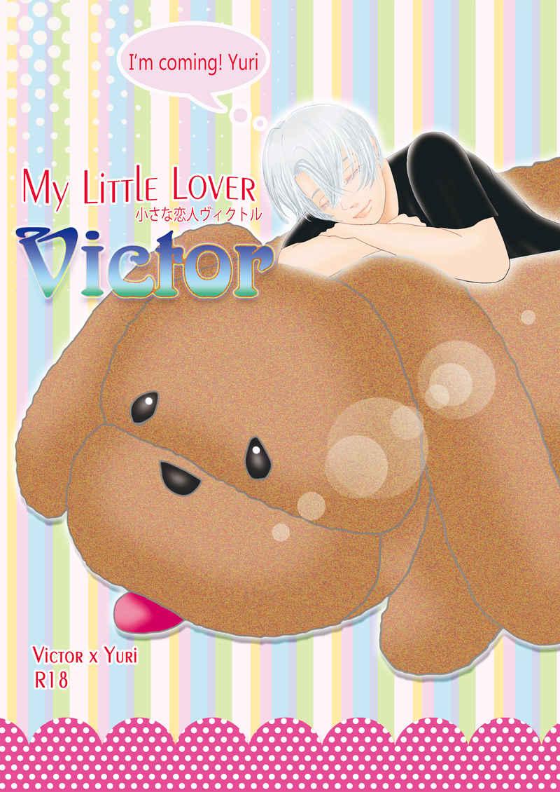 My Little Lover Victor [緋桜流(城みづき)] ユーリ!!! on ICE