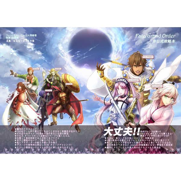 フレンド以外レベル1で人理修復 [人理修復保障機関(小黒唯)] Fate/Grand Order