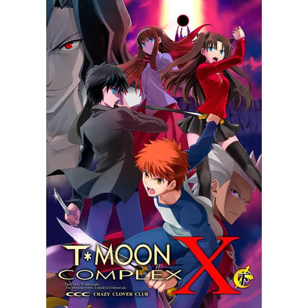 T*MOON COMPLEX X 下巻