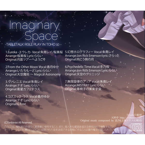 Imaginaly Space -TABLETALK ROLE PLAY IN TOHO 10-