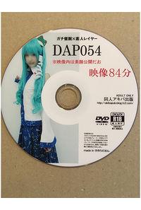 ガチ催眠×素人レイヤー DAP054