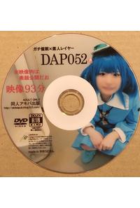 ガチ催眠×素人レイヤー DAP052