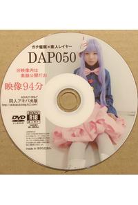 ガチ催眠×素人レイヤー DAP050